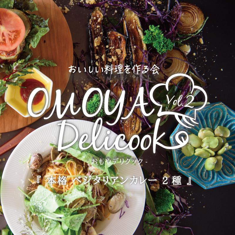 OMOYA  DeliCook  Vol.2